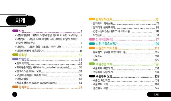 2292a702e885 출판도서 번 호 18 작성자 (재)한국의학원 작성일 2010-01-28 오후 1:35 ...
